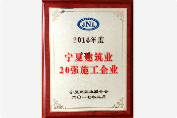 【奖项荣誉】yabo亚博体育建筑业20强施工企业
