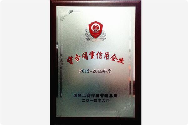 【资质荣誉】2012--2013年度国家级守合同重信用企业称号