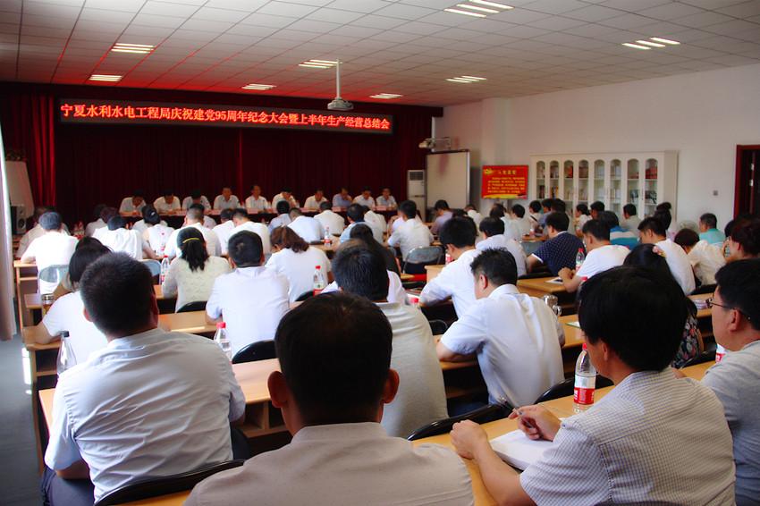 局召开庆祝建党95周年纪念大会暨上半年生产经营总结会