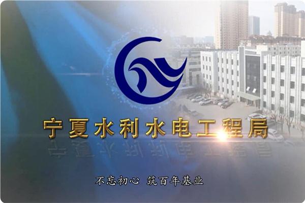 宁夏水利水电工程局宣传视频