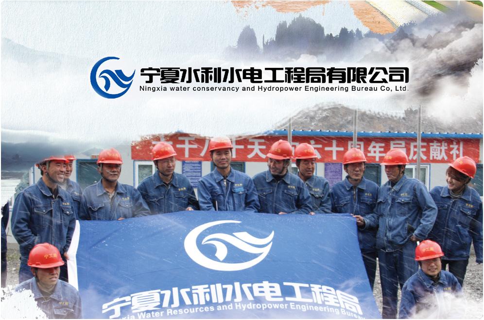 宁夏水利水电工程局宣传片