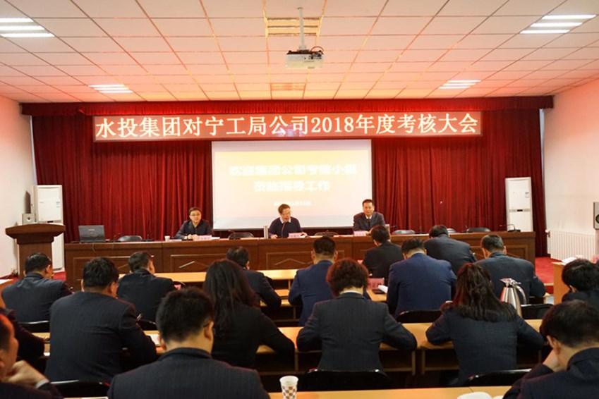 集团公司对宁工局公司2018年度工作进行综合考核