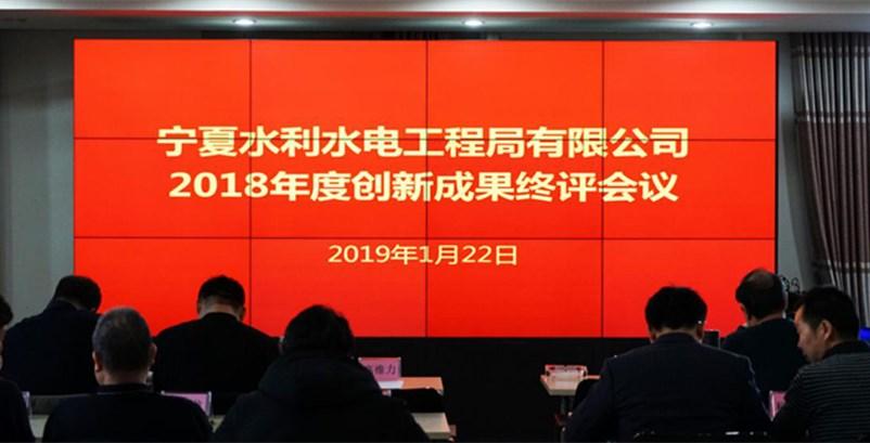 宁夏水利水电工程局有限公司召开 2018年度创新成果终评会议