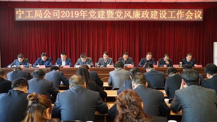 宁工局公司召开2019年党建暨党风廉政建设工作会议