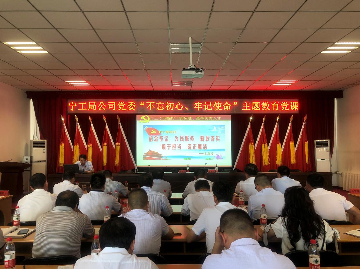 """宁工局公司党委积极开展 """"四深入""""活动推进主题教育工作"""