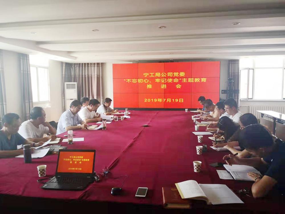 """宁工局公司党委召开""""不忘初心、牢记使命""""主题教育推进会"""