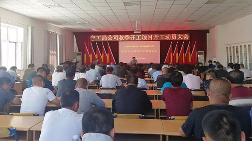 宁工局公司:吹响秋季项目建设集结号