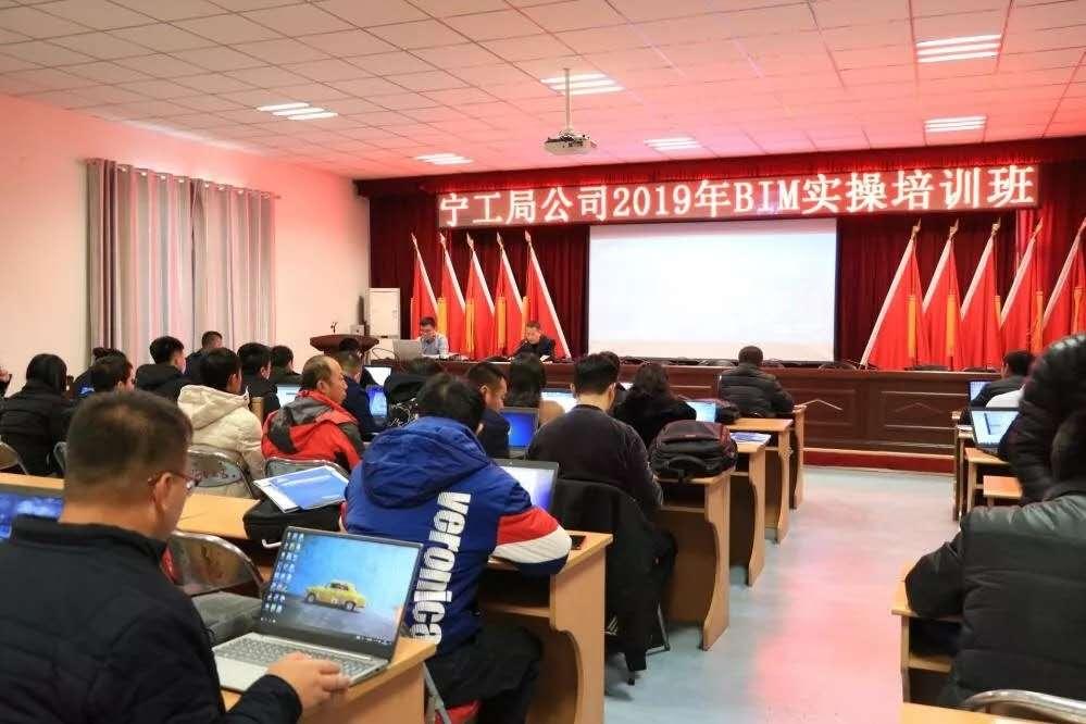 """宁工局公司举办""""BIM战略规划""""实操培训班"""