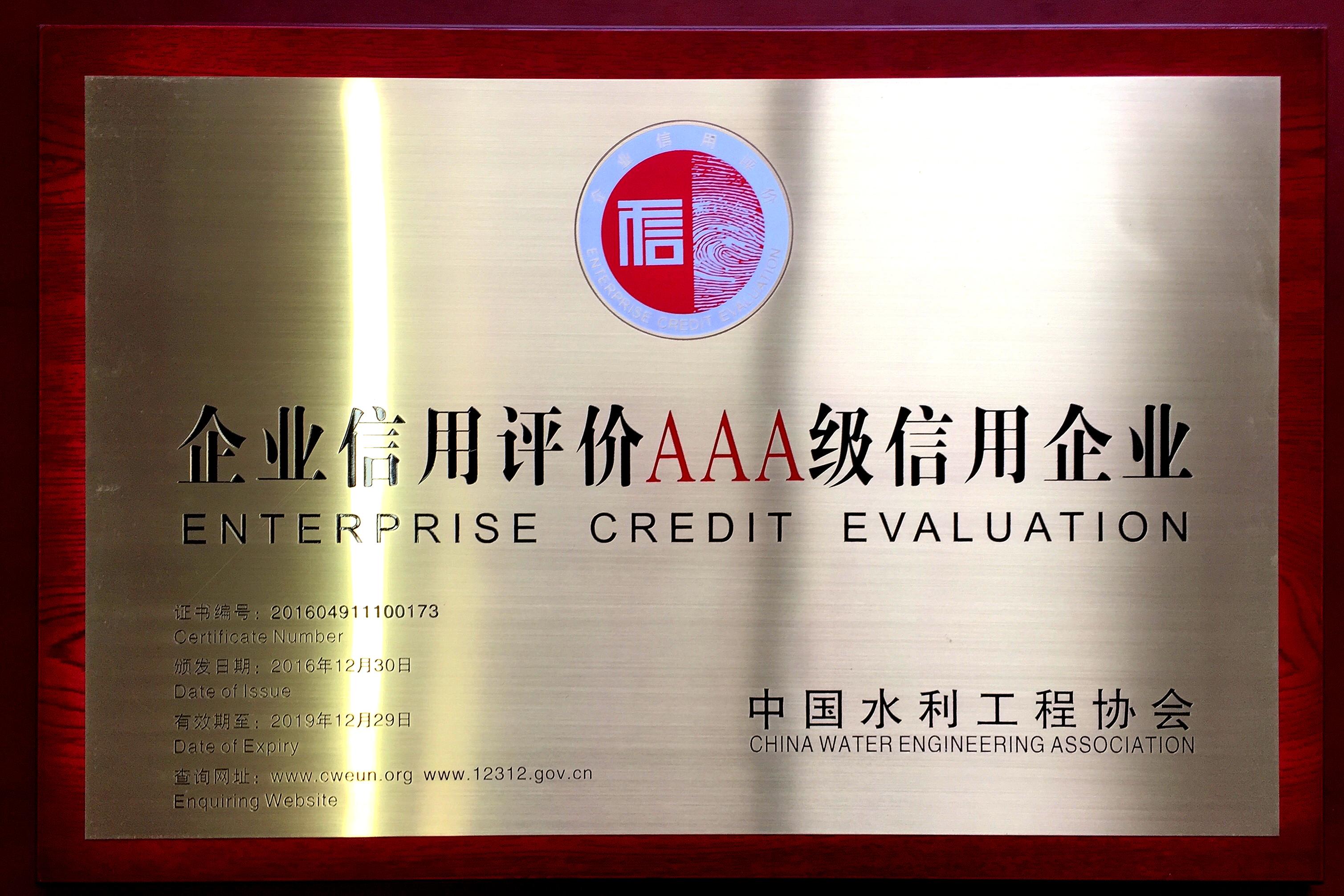 """【奖项荣誉】中国水利AG亚博协会""""AAA级信用""""称号"""
