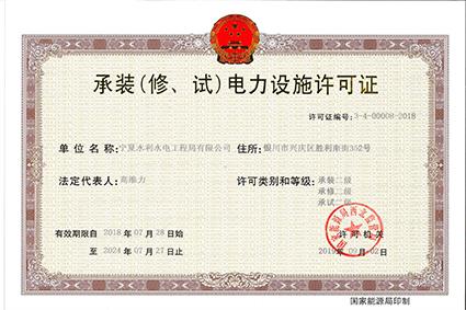 【资质展示】承装(修、试)电力设施许可证