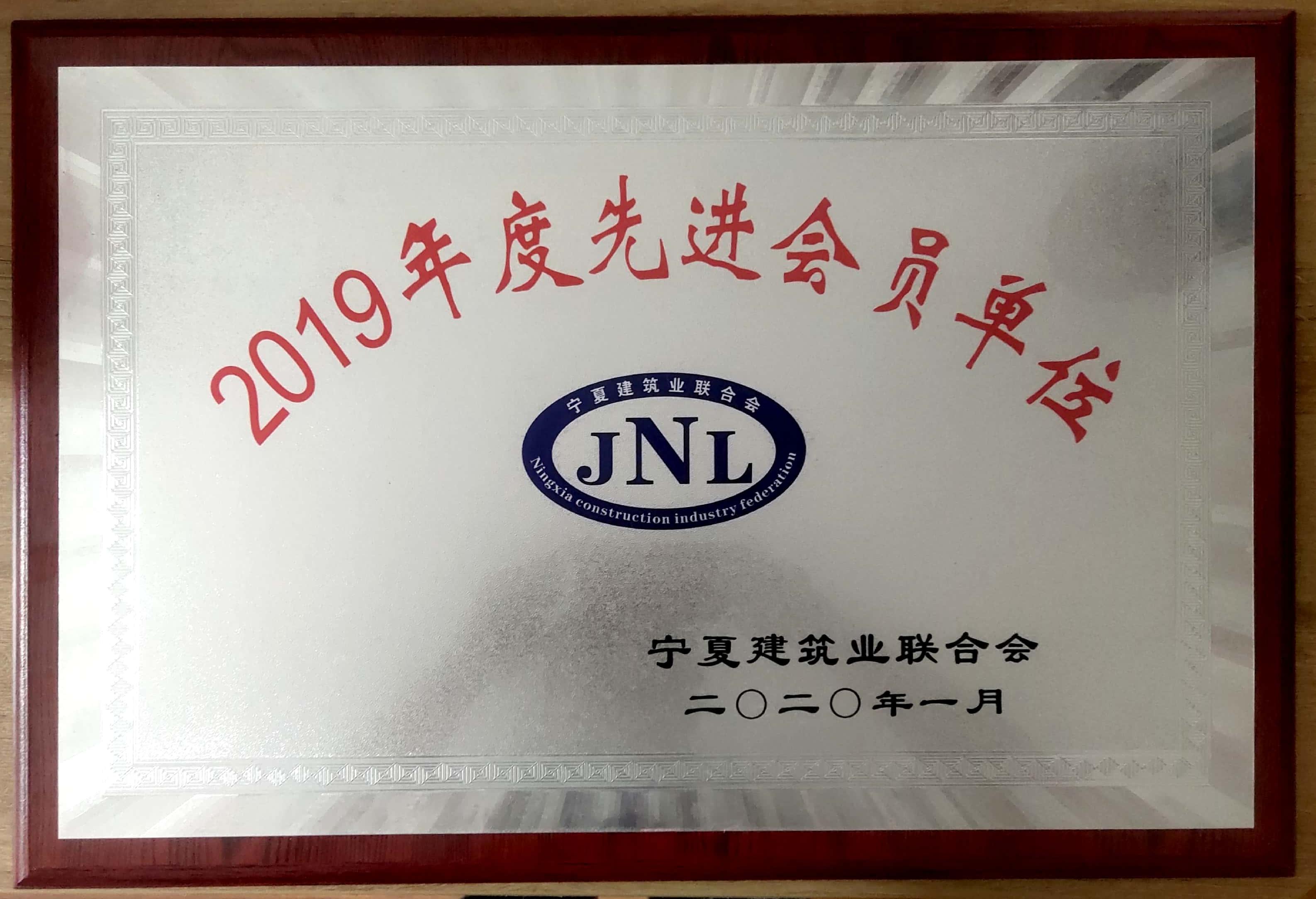 【奖项荣誉】2019年度自治区级建筑行业先进单位