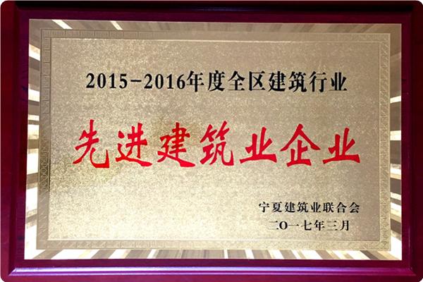 2015--2016年度自治区先进建筑业企业.jpg