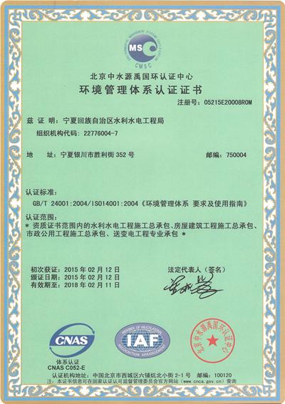 环境管理体系认证.jpg