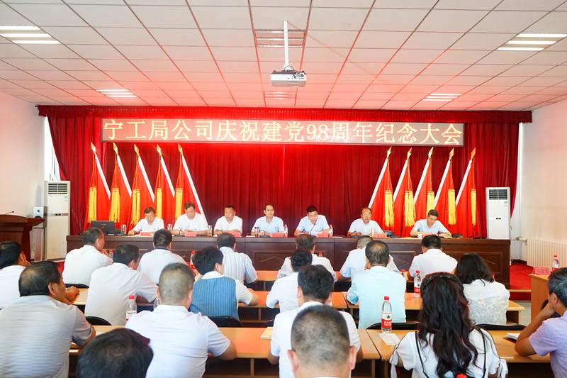 宁工局公司召开庆祝建党98周年纪念大会.jpg