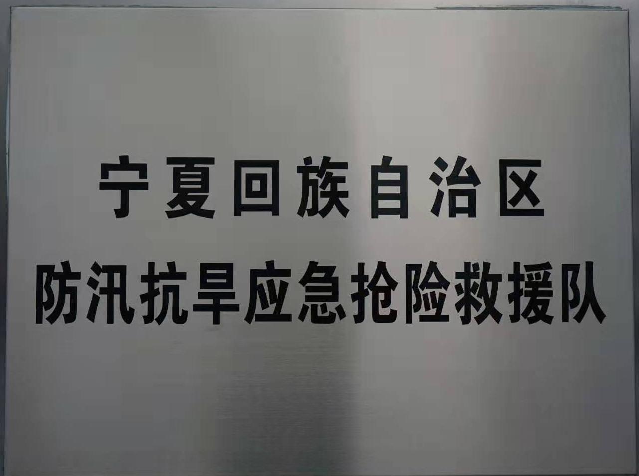 防汛抗旱应急抢险救援队1.jpg