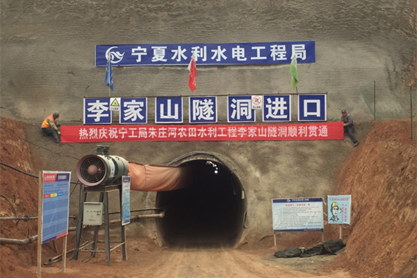 朱庄河农田水利工程李家山隧洞