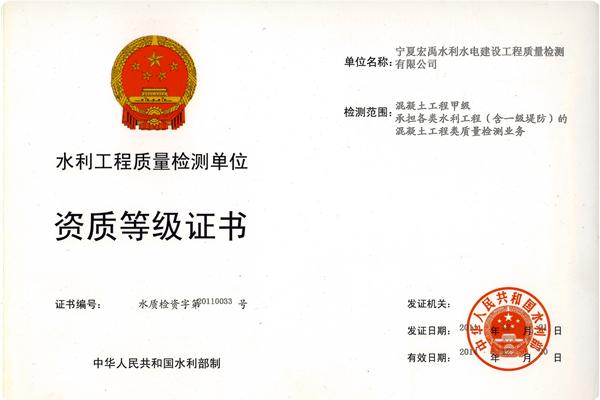 宁夏宏禹水利水电建设工程质量检测有限公司